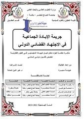 Fichier PDF jarimat libada ljamaya
