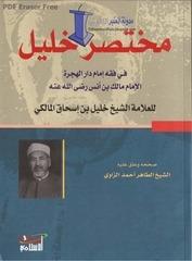 Fichier PDF mokhtasar khalil