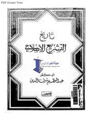 Fichier PDF tarikh attachrie lislami