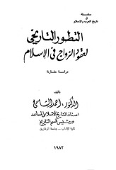 Fichier PDF tatawor tarikhi li okd zawj