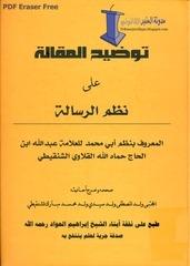 Fichier PDF tawdi7 lmakalaa