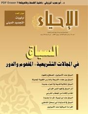 Fichier PDF alihyaa25