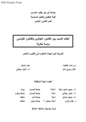 Fichier PDF ahkam nasab bayna