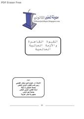 Fichier PDF alkowwa alkahira walazma lalamiya
