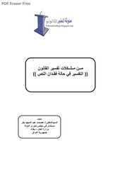 Fichier PDF min mochkilat tafsir lkanon
