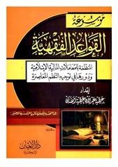 Fichier PDF alkawaid alfikhiya