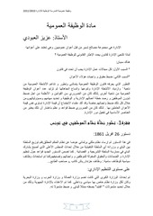 fichier pdf sans nom 3