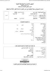 Fichier PDF formulaire nadia