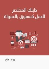 affiliate marketing manual