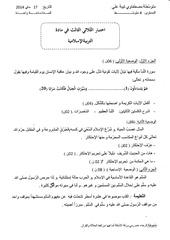 edu islamique4amtr32015