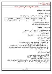 exam3math4am01