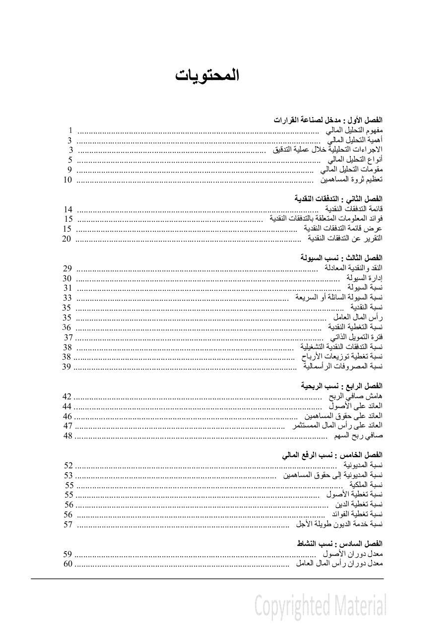 كتاب التحليل المالي مدخل صناعة القرارات pdf