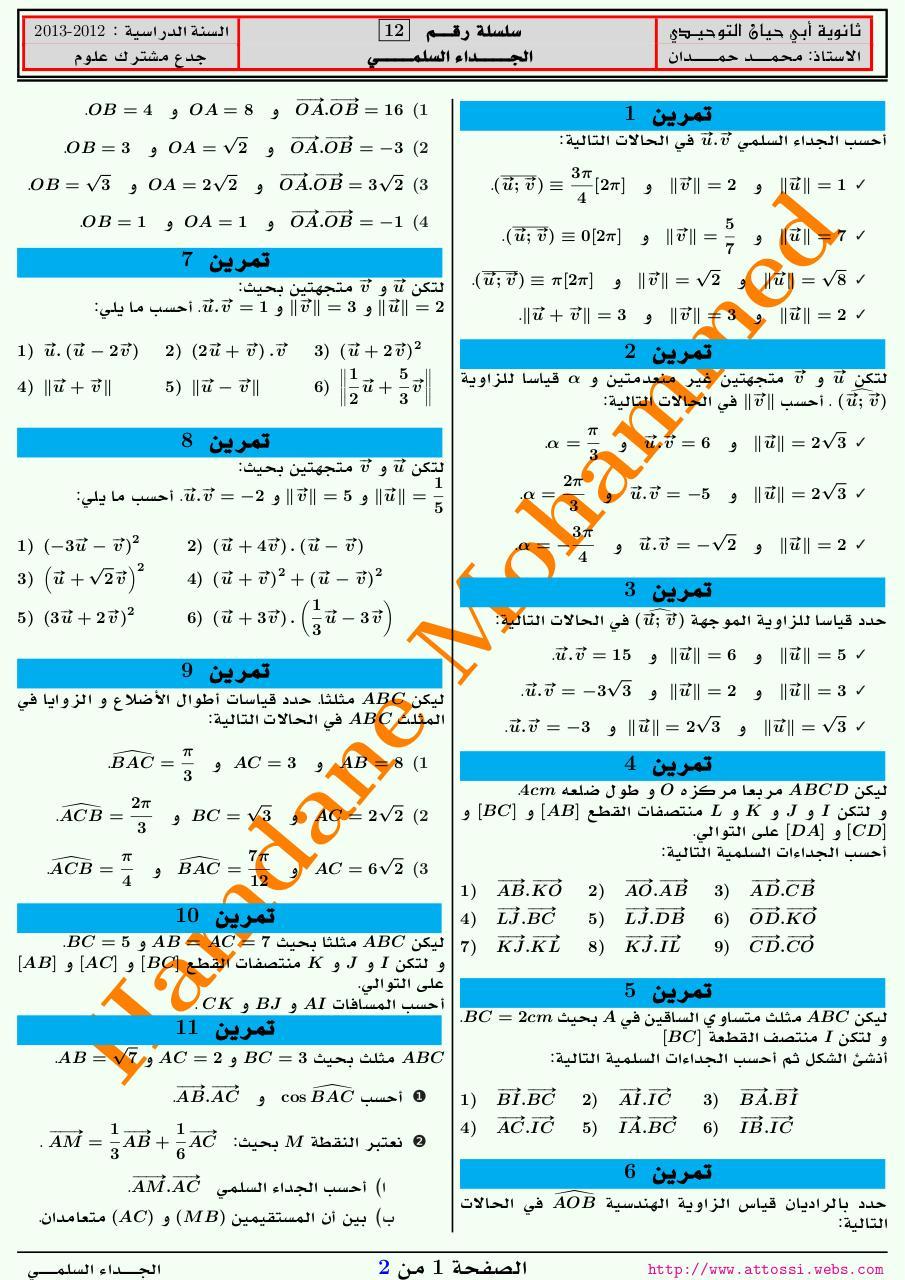 TSc serie12 hamdane par Hamdane Mohamed - Fichier PDF