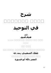 Fichier PDF livre ale ibn khodeyr al khodeyr