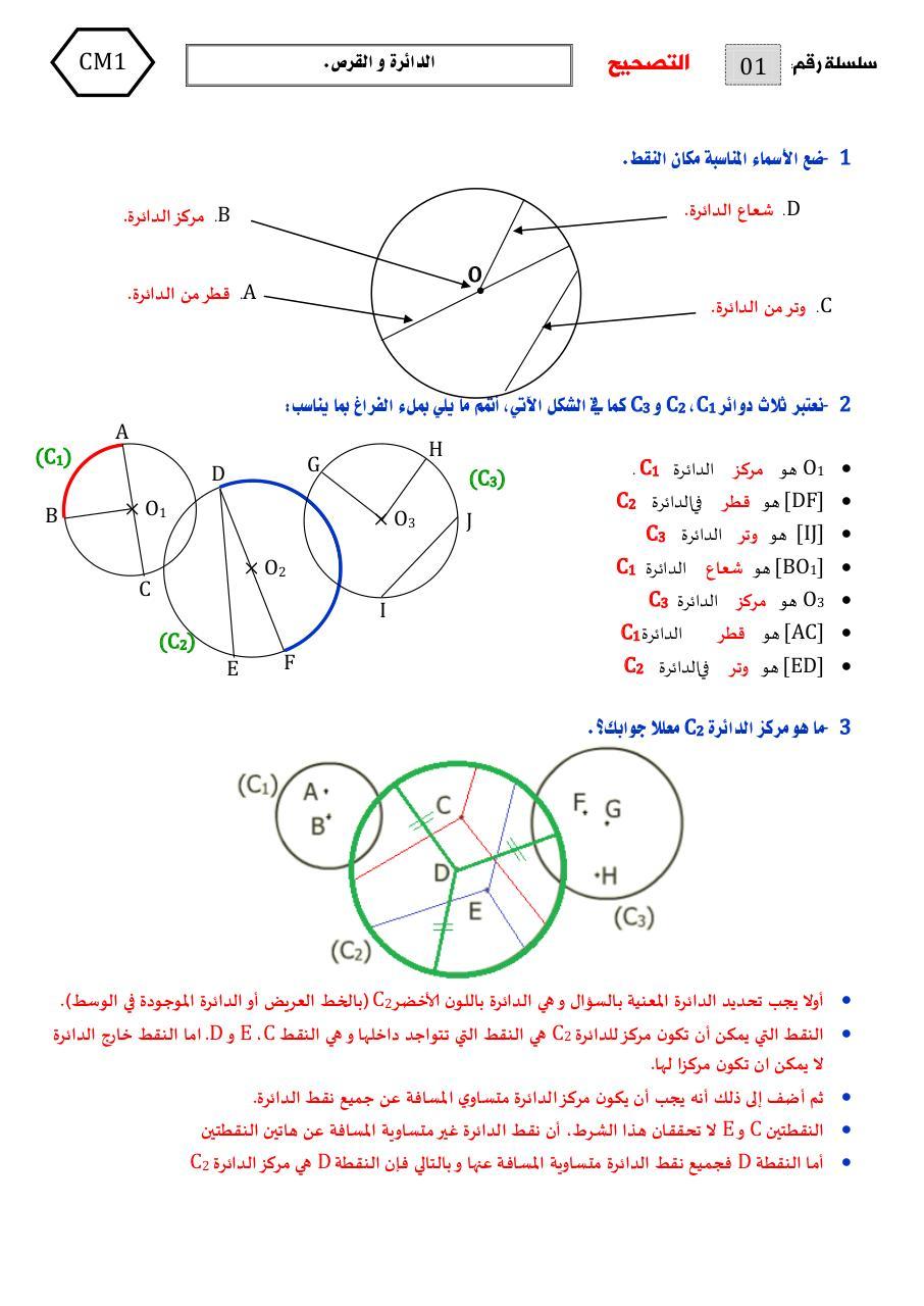 Exercice Cercle et Disque Série 01 CM1 par Hamid - Fichier PDF