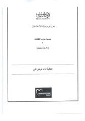 contrat nassif zeytoun signe amc art