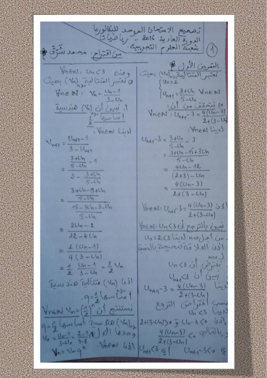 CORRECTION MATHS S EXP 2016 MAROC.pdf - page 2/11