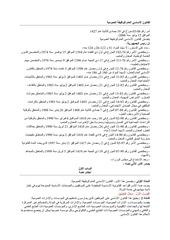 Fichier PDF statut general de la fonction publique ar