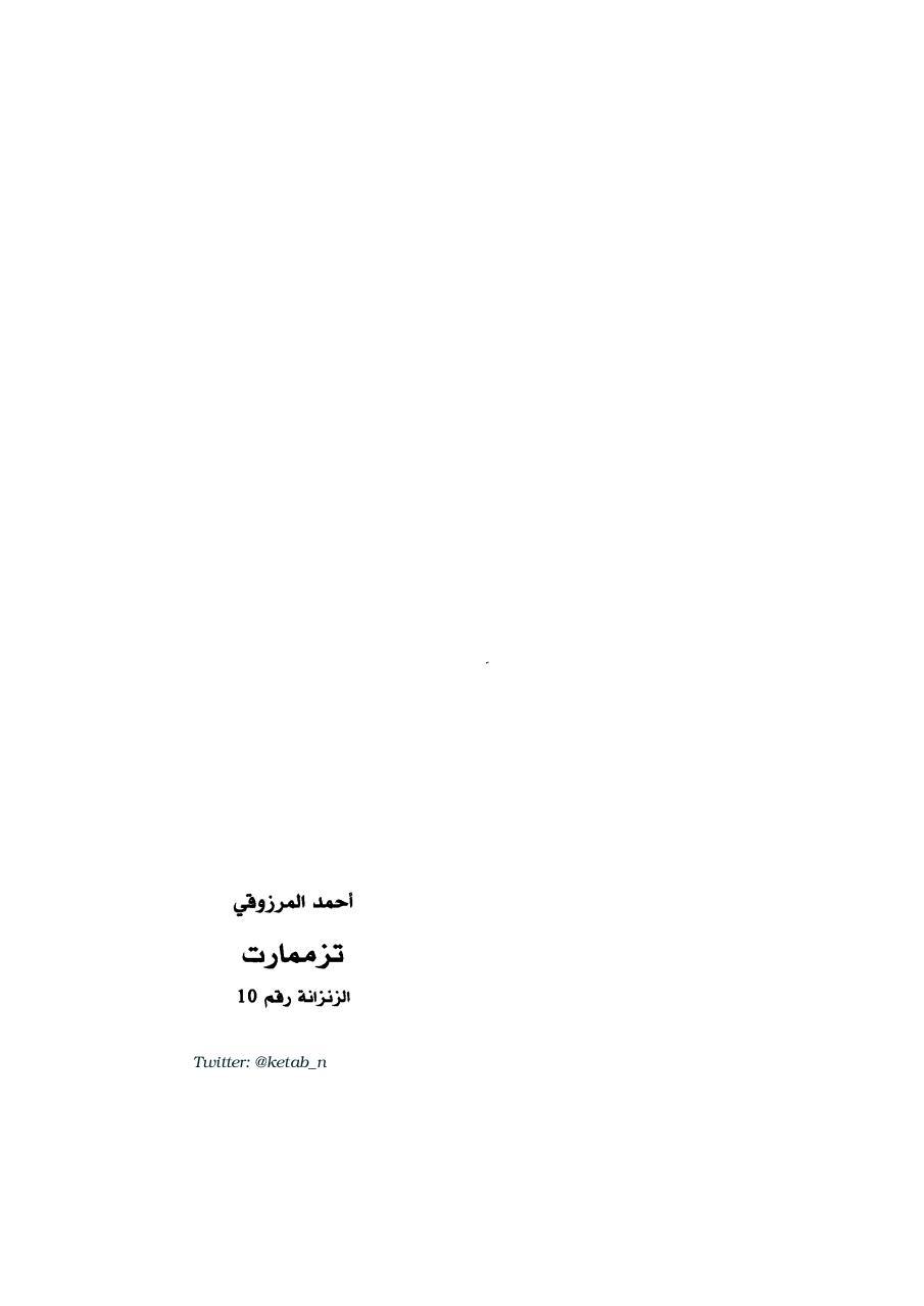 CELLULE 10.PDF TAZMAMART TÉLÉCHARGER