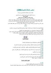 constitution of morocco 1962 arabic