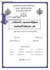 Fichier PDF tribunejuridique blogspot com masoliyat