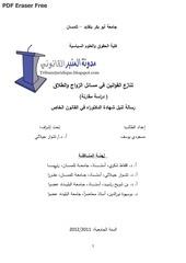 Fichier PDF tribunejuridique blogspot com tanazoe