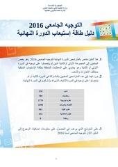 Fichier PDF guide t3 2016