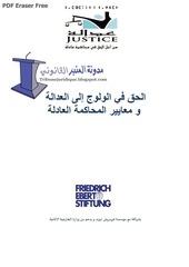 tribunejuridique blogspot com alhak fi
