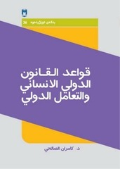 Fichier PDF tribunejuridique kawaid alkanon