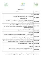 programme en arabe