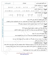 exercices pdf