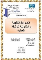 Fichier PDF tribunejuridique addawabit alfikhiya