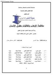 tribunejuridique mokafahat lirhab