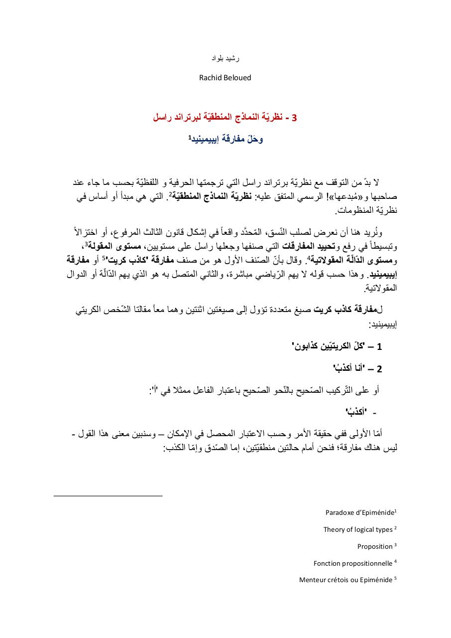 Aperçu du document حل مفارقة راسل paradoxe de Russel.pdf - page 1/15