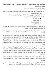 Fichier PDF intervention mr mokhtar jamei 16 oct 2016 1