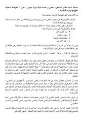 Fichier PDF intervention mr mokhtar jamei 16 oct 2016