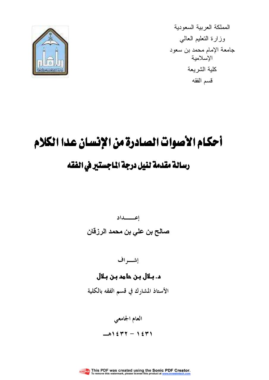 Aperçu du document الضراط.pdf - page 1/77