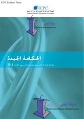 Fichier PDF tribunejuridique alhakama