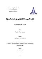 Fichier PDF tribunejuridique hijjiyat albarid