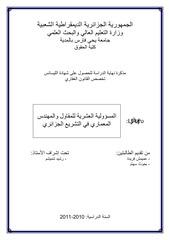 Fichier PDF bibliotdroit com 2