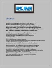 kmtranslation