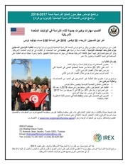 7 2017 2018 tjsp tunisia ugrad informational flyer arabic