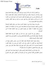 Fichier PDF tribunejuridique tajalliyat attabarat