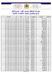 liste preselection aref sm rectrutement 20161