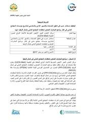tor consultant ppi libya