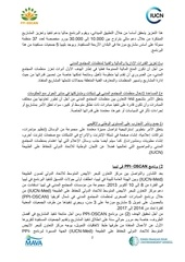 ToR_consultant_PPI_Libya.pdf - page 2/7