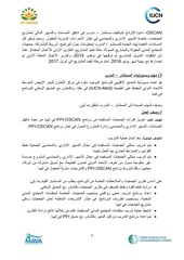 ToR_consultant_PPI_Libya.pdf - page 3/7