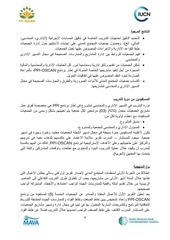 ToR_consultant_PPI_Libya.pdf - page 4/7