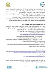 ToR_consultant_PPI_Libya.pdf - page 5/7
