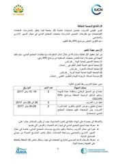 ToR_consultant_PPI_Libya.pdf - page 6/7